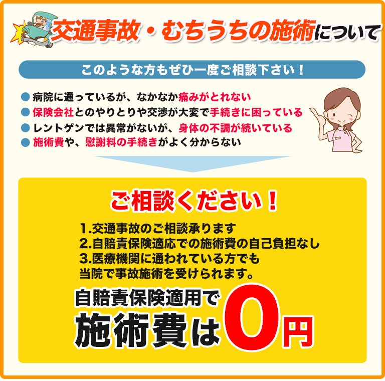 保険適応で交通事故治療0円